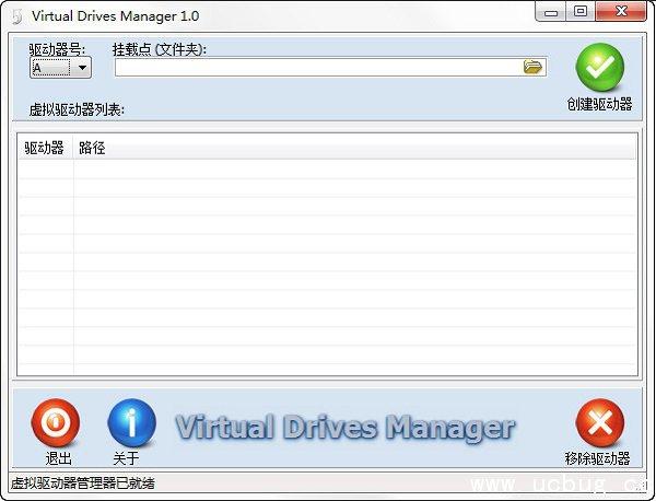 Virtual Drives Manager中文版