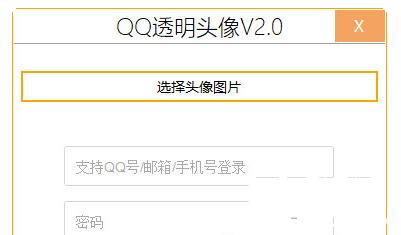 QQ透明头像生成工具