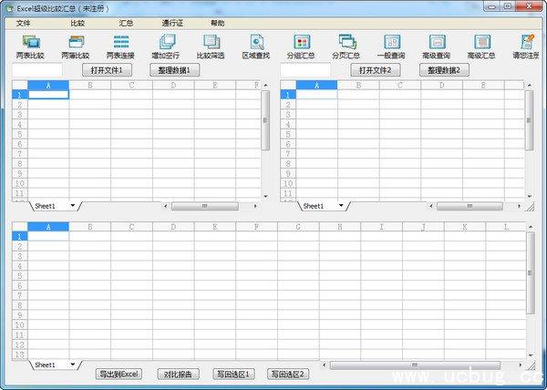 Excel比较工具