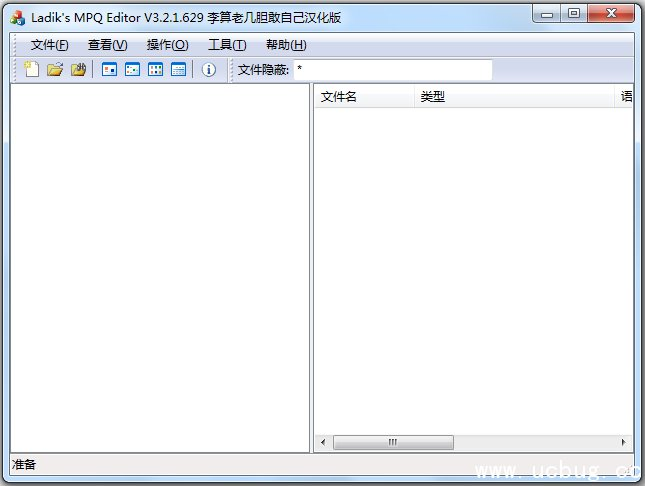 MpqEditor中文版