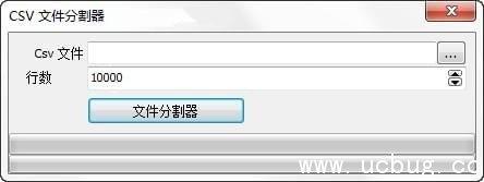 csv文件分割器