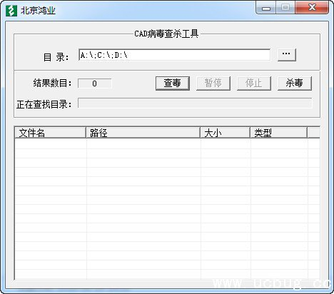 CAD病毒查杀工具