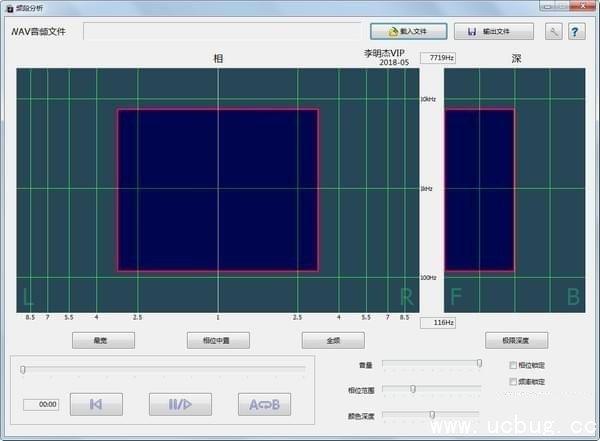 频段分析软件