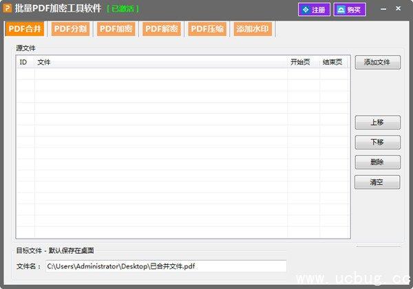 批量PDF加密工具