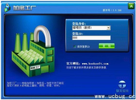 加密工厂免费版