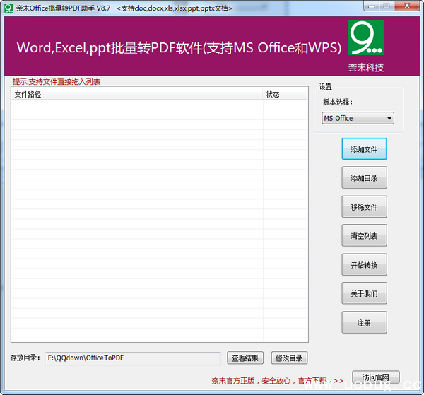 Office批量转PDF转换器