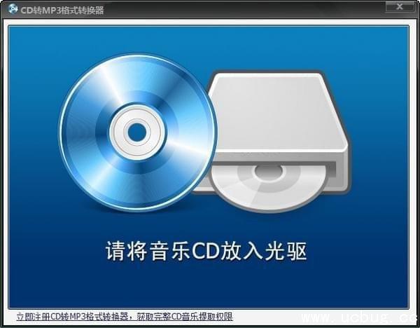 第一效果CD转MP3格式转换器