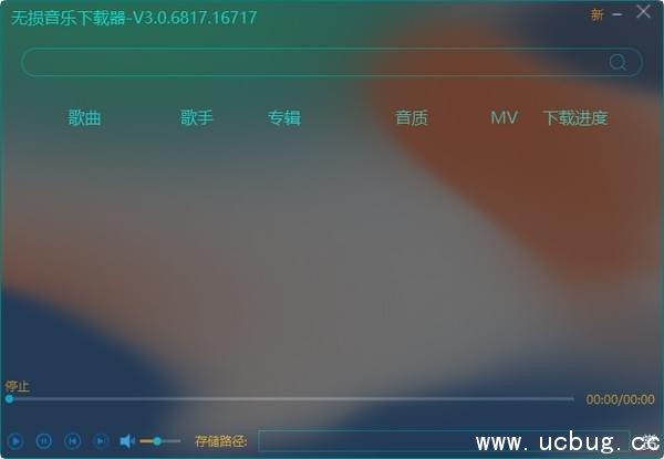 无损音乐下载器3.0下载