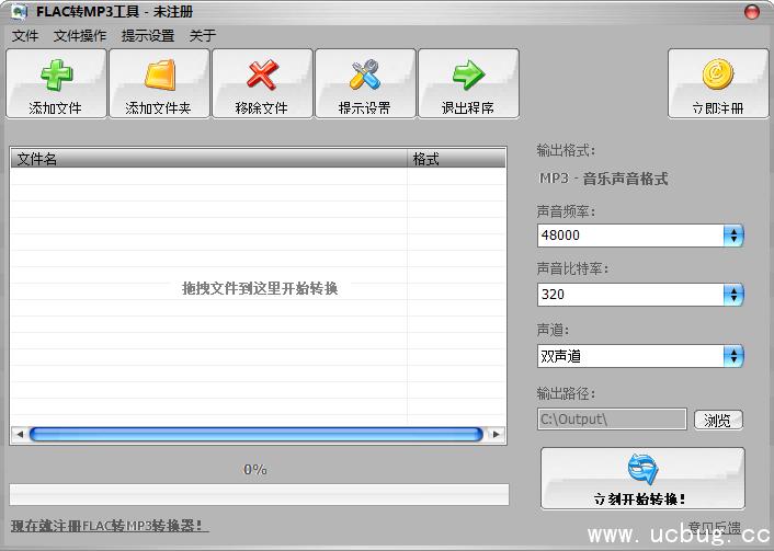 FLAC转MP3工具