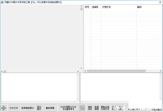 OCR图片文字识别软件