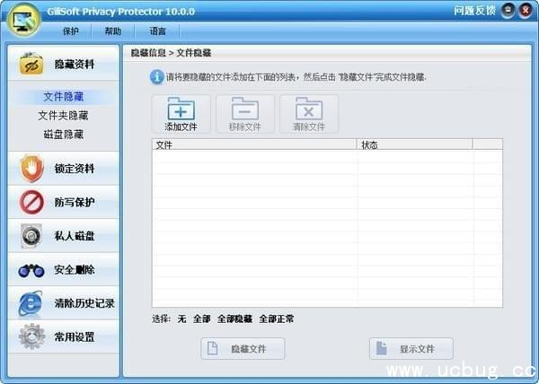 Privacy Protector破解版
