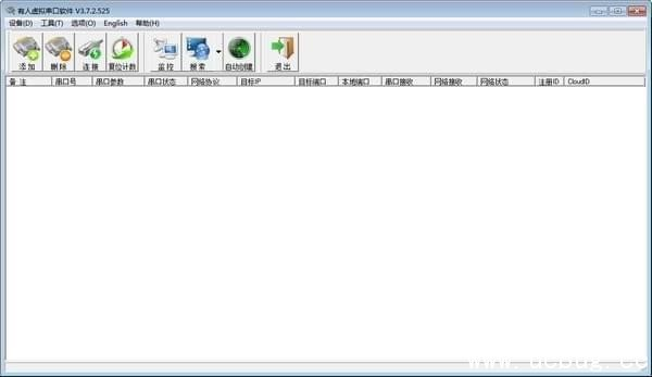 有人虚拟串口软件