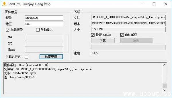 三星固件下载器中文版