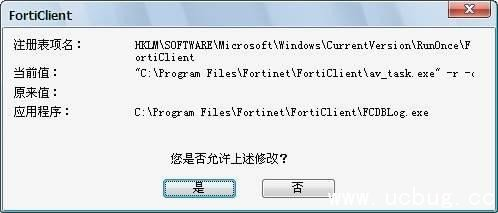 forticlient杀毒软件