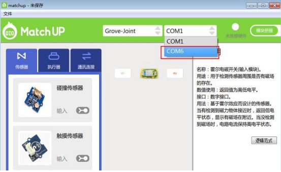 Matchup(图形化编程软件)