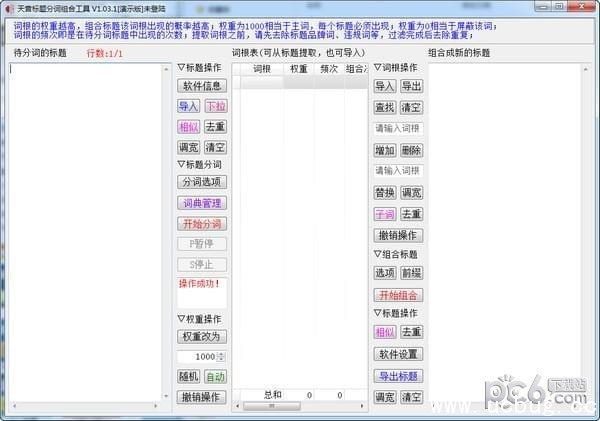 天音标题分词组合工具