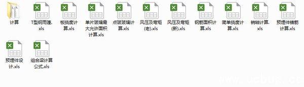 幕墙计算软件