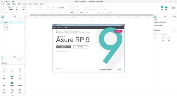 Axure RP Pro 8.0下载