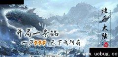 炫斗大陆1.0.0正式版(含攻略及隐藏英雄密码)