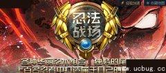 忍法战场1.0.4正式版(含攻略及隐藏英雄密码)