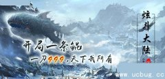 炫斗大陆1.0.2正式版(含攻略及隐藏英雄密码)
