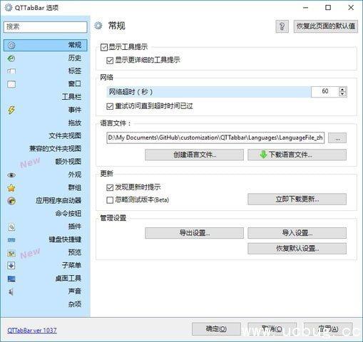 QTTabBar中文版