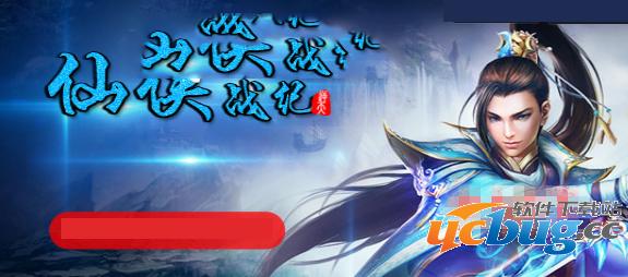仙侠战纪1.0.0下载