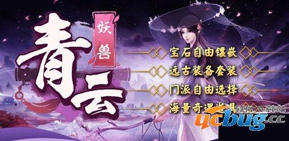 青云妖兽1.0.1下载
