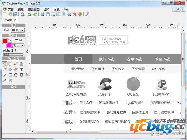 CapturePlus中文版