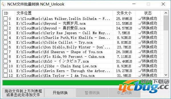 网易云NCM格式转换MP3