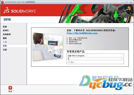 SolidWorks2016中文破解版