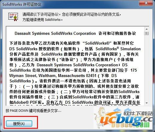 SolidWorks2013破解版下载