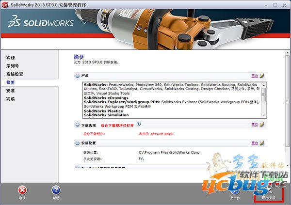 SolidWorks2013中文破解版