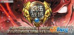 忍法战场1.1.60正式版(含攻略及隐藏英雄密码)