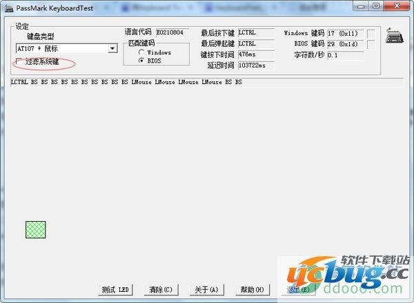 KeyboardTest中文版