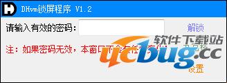 DHvm锁屏程序