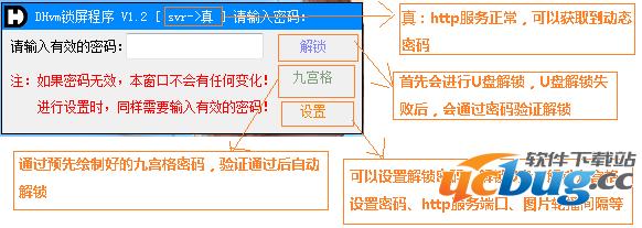 DHvm锁屏软件