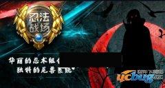 忍法战场1.2.60正式版(含注册送88元马上提现及隐藏英雄密码)