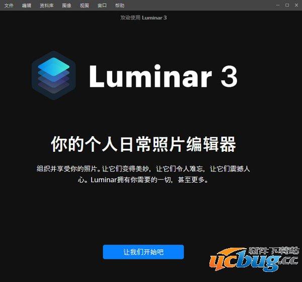Luminar 3下载