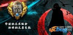 忍法战场1.3.1正式版(含攻略及隐藏英雄密码)