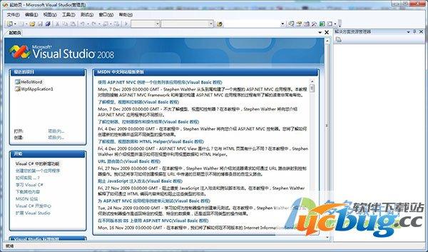 Visual Studio 2008中文破解版