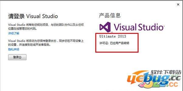 Visual Studio 2013破解版