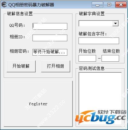 QQ相冊密碼破解大師破解版