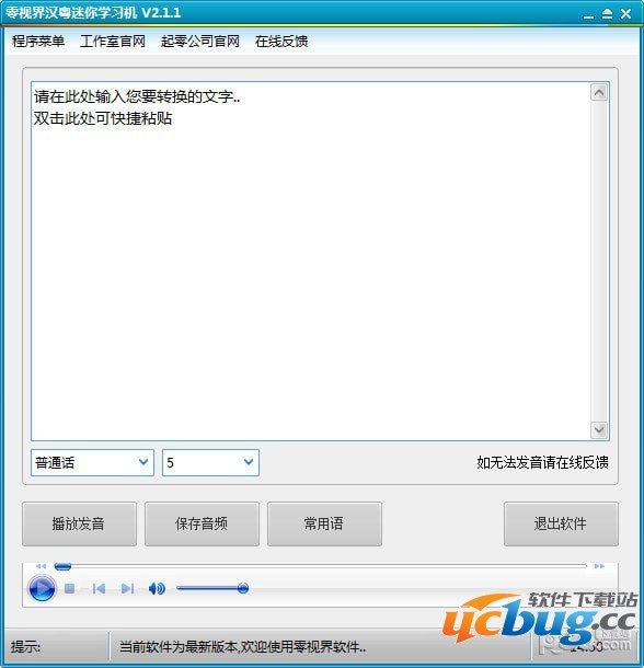 零视界汉粤发音工具