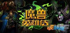 魔獸英雄傳1.0正式版(含攻略及隱藏英雄密碼)