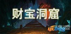 财宝洞窟1.1.0正式版(含攻略)