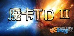 二師兄魔卡TDII1.0.5正式版(含攻略及隱藏英雄密碼)