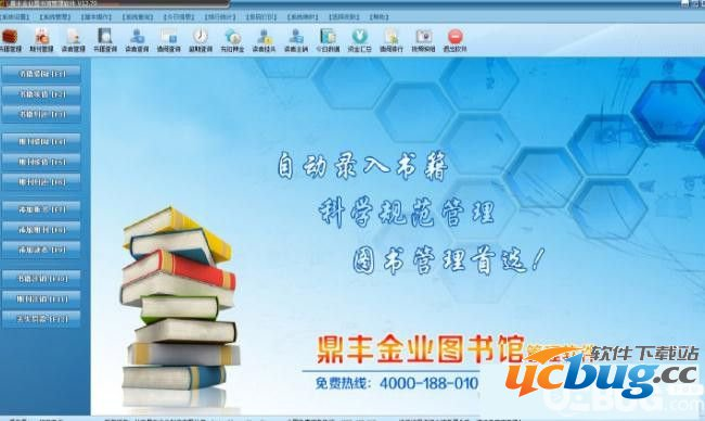 鼎丰图书管理软件