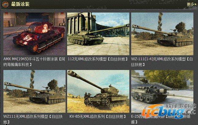 坦克世界黑科技