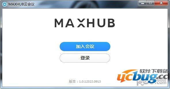 MAXHUB云会议客户端